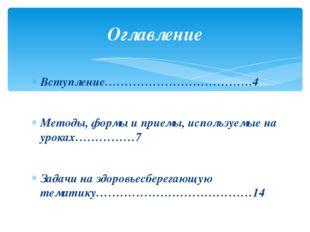 Вступление……………………………….4 Методы, формы и приемы, используемые на уроках……………7