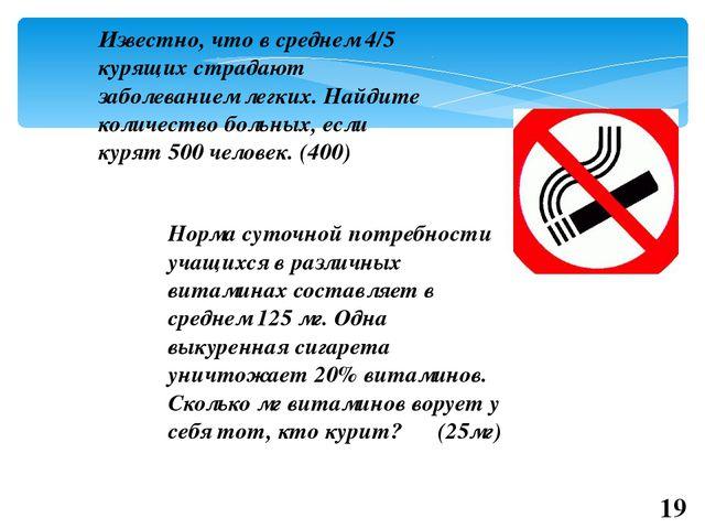 Известно, что в среднем 4/5 курящих страдают заболеванием легких. Найдите кол...