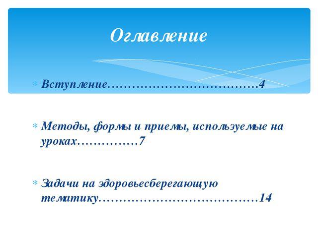 Вступление……………………………….4 Методы, формы и приемы, используемые на уроках……………7...