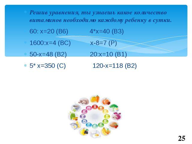 Решив уравнения, ты узнаешь какое количество витаминов необходимо каждому реб...