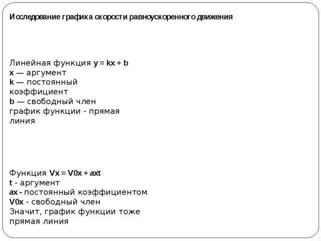 Исследование графика скорости равноускоренного движения Линейная функция y =...