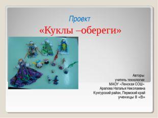 Проект «Куклы –обереги» Авторы учитель технологии МАОУ «Ленская СОШ» Арапова