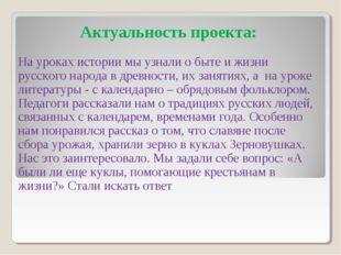 Актуальность проекта: На уроках истории мы узнали о быте и жизни русского на
