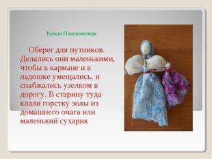 Кукла Подорожница Оберег для путников. Делались они маленькими, чтобы в карм
