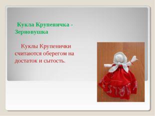 Кукла Крупеничка - Зерновушка Куклы Крупенички считаются оберегом на достато