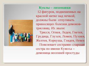 Куклы – лихоманки 12 фигурок, подвешенных на красной нитке над печкой, должн