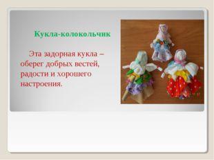 Кукла-колокольчик Эта задорная кукла – оберег добрых вестей, радости и хорош