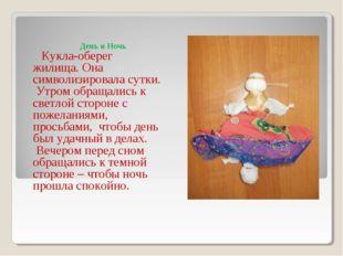 День и Ночь Кукла-оберег жилища.Она символизировала сутки. Утром обращалис