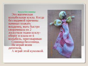 Кукла Бессонница Это магическая колыбельная кукла. Когда без видимой причины