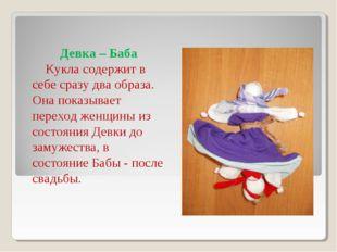 Девка – Баба Кукла содержит в себе сразу два образа. Она показывает переход
