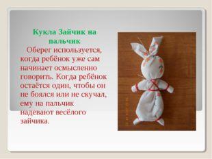 Кукла Зайчик на пальчик Оберег используется, когда ребёнок уже сам начинает