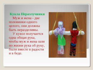 Кукла Неразлучники Муж и жена - две половинки одного целого, они должны быть