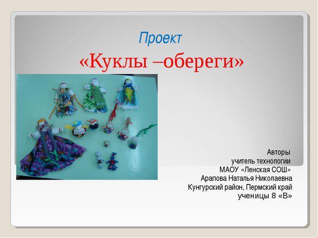Проект «Куклы –обереги» Авторы учитель технологии МАОУ «Ленская СОШ» Арапова...