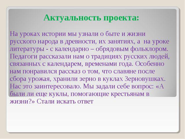 Актуальность проекта: На уроках истории мы узнали о быте и жизни русского на...