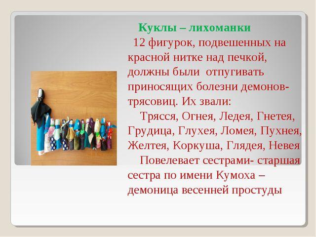 Куклы – лихоманки 12 фигурок, подвешенных на красной нитке над печкой, должн...