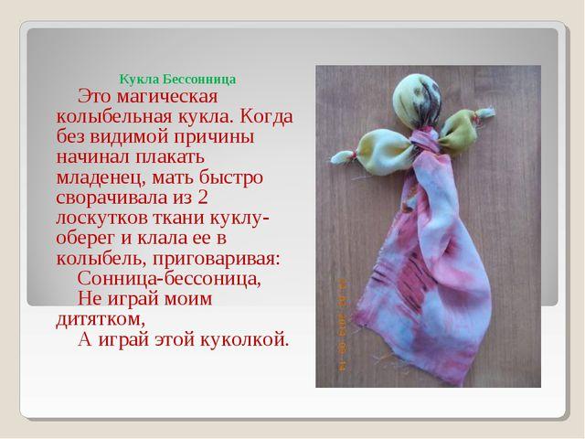 Кукла Бессонница Это магическая колыбельная кукла. Когда без видимой причины...