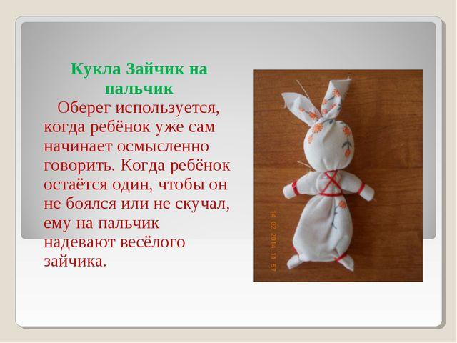 Кукла Зайчик на пальчик Оберег используется, когда ребёнок уже сам начинает...