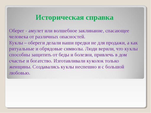 Историческая справка Оберег - амулет или волшебное заклинание, спасающее чел...
