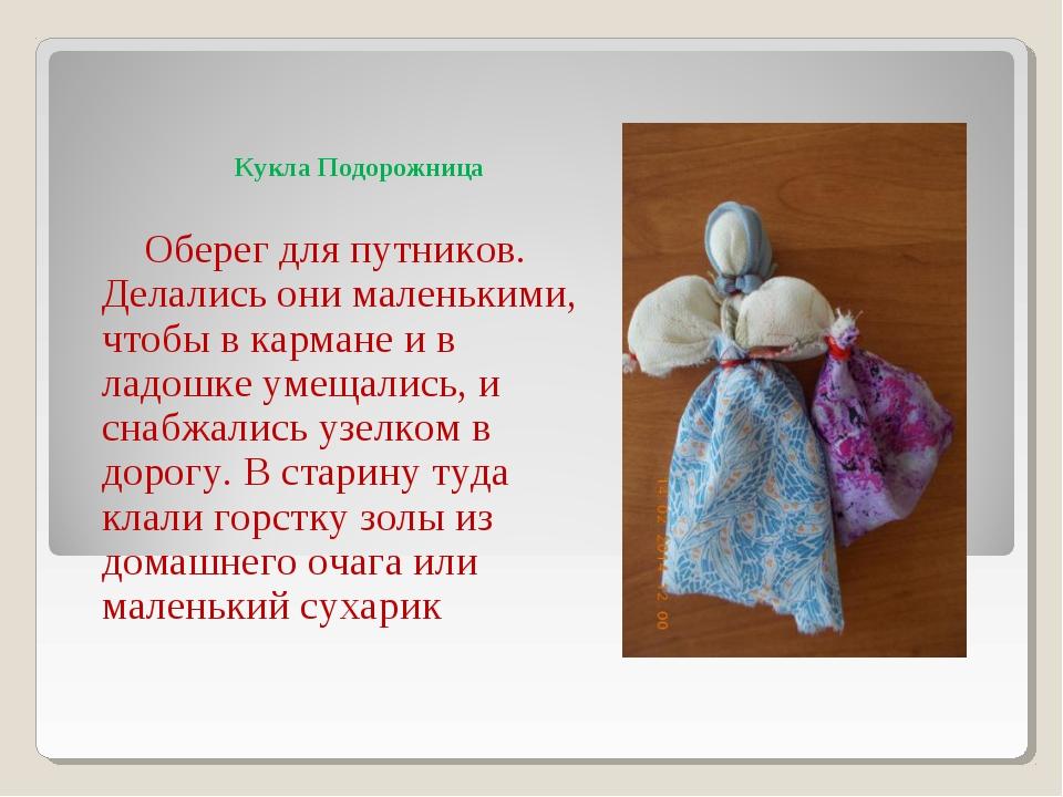 Кукла Подорожница Оберег для путников. Делались они маленькими, чтобы в карм...