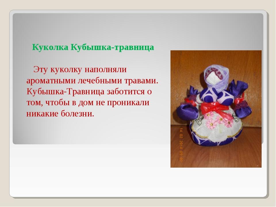 Куколка Кубышка-травница Эту куколку наполняли ароматными лечебными травами....