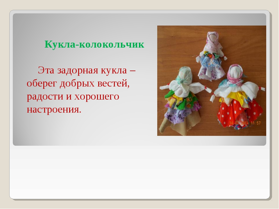 Кукла-колокольчик Эта задорная кукла – оберег добрых вестей, радости и хорош...