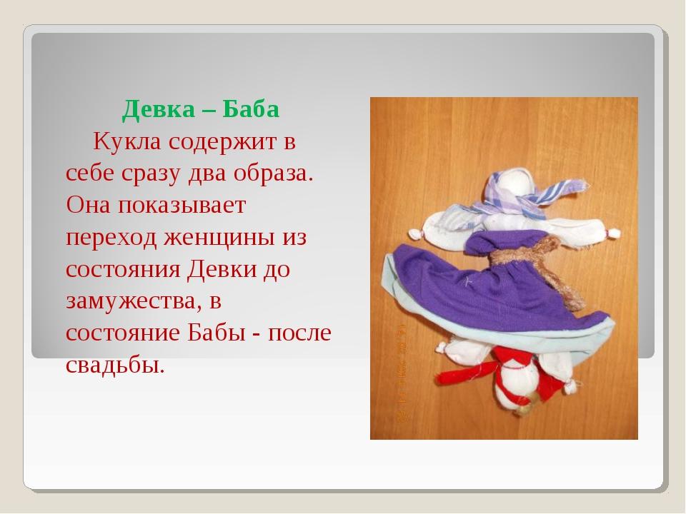 Девка – Баба Кукла содержит в себе сразу два образа. Она показывает переход...