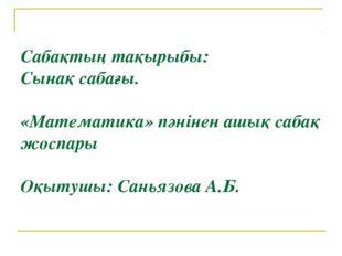 Сабақтың тақырыбы: Сынақ сабағы. «Математика» пәнінен ашық сабақ жоспары Оқыт