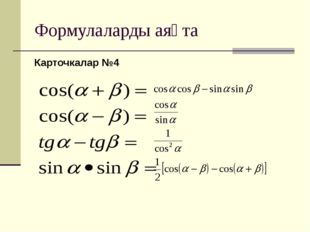 Формулаларды аяқта Карточкалар №4