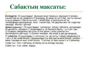Сабақтың мақсаты: Білімділік: Оқушылардың функция анықтамасын, функция түрлер