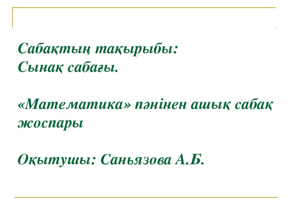 Сабақтың тақырыбы: Сынақ сабағы. «Математика» пәнінен ашық сабақ жоспары Оқыт...