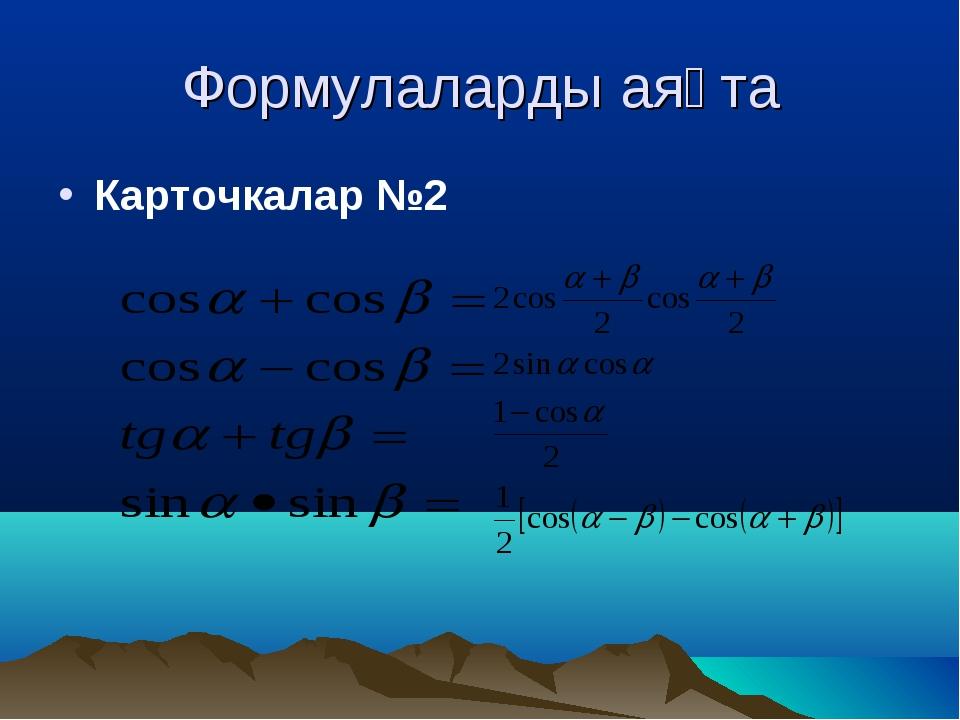 Формулаларды аяқта Карточкалар №2