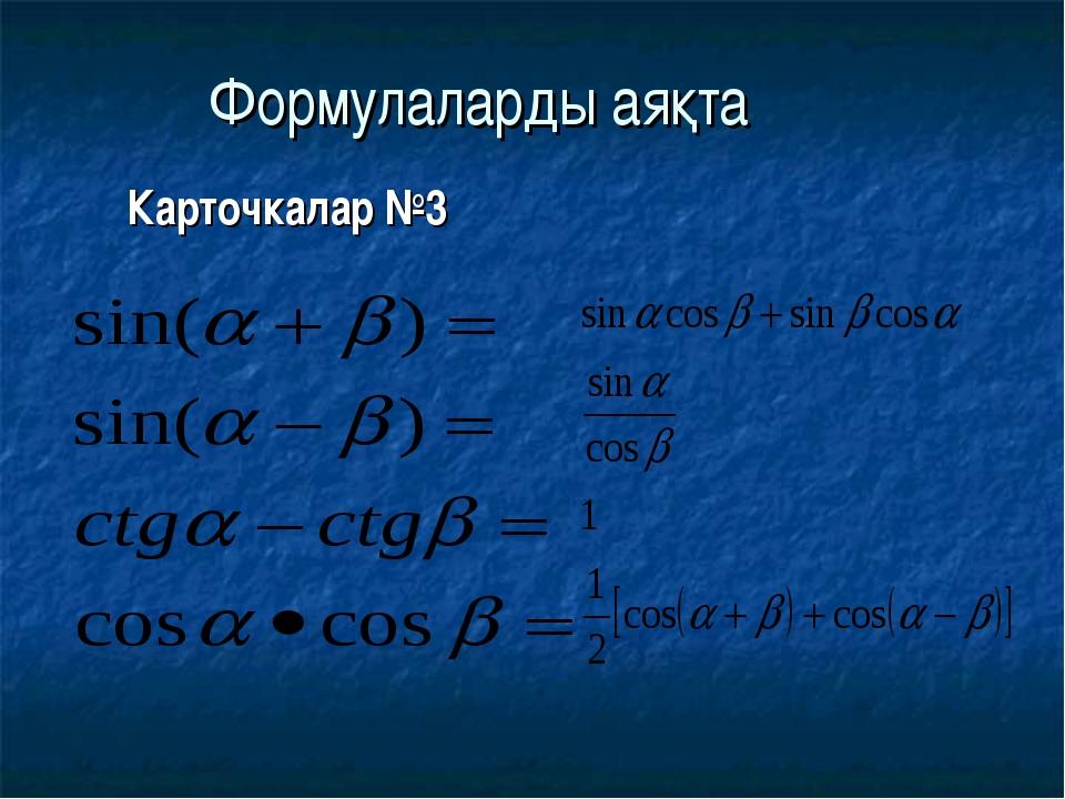 Формулаларды аяқта Карточкалар №3