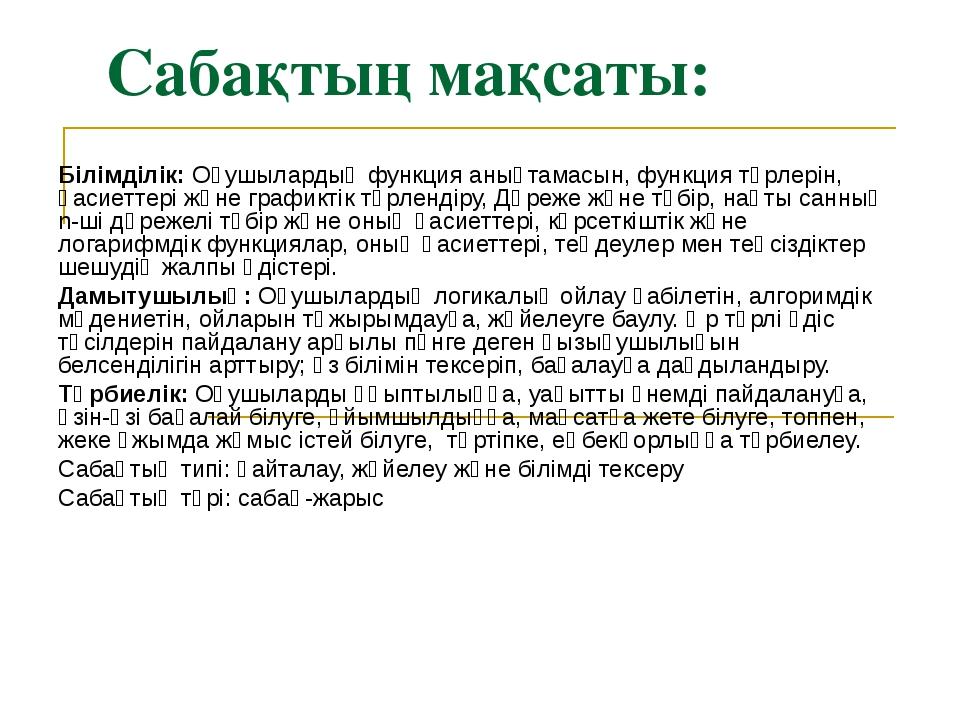 Сабақтың мақсаты: Білімділік: Оқушылардың функция анықтамасын, функция түрлер...