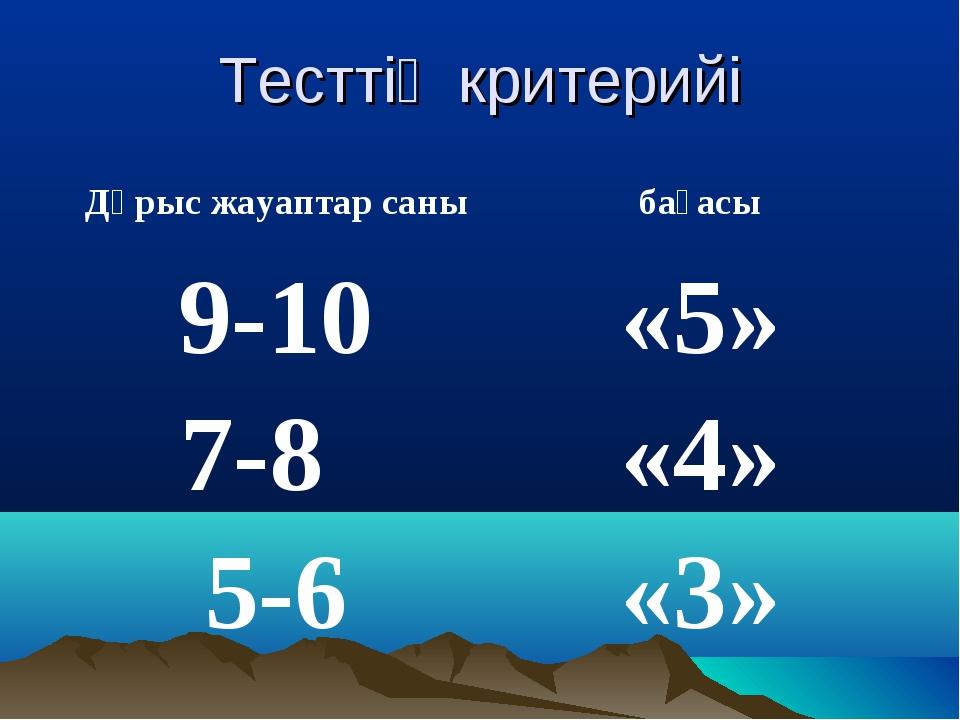 Тесттің критерийі Дұрыс жауаптар саныбағасы 9-10«5» 7-8«4» 5-6«3»
