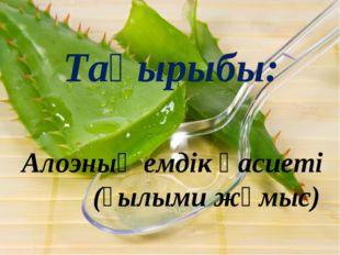Тақырыбы: Алоэның емдік қасиеті (ғылыми жұмыс)
