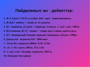 Пайдаланылған әдебиеттер: 1. Ж.А.Адаев. Р.Н.Нұрғалиев. Шаңырақ энциклопедиясы