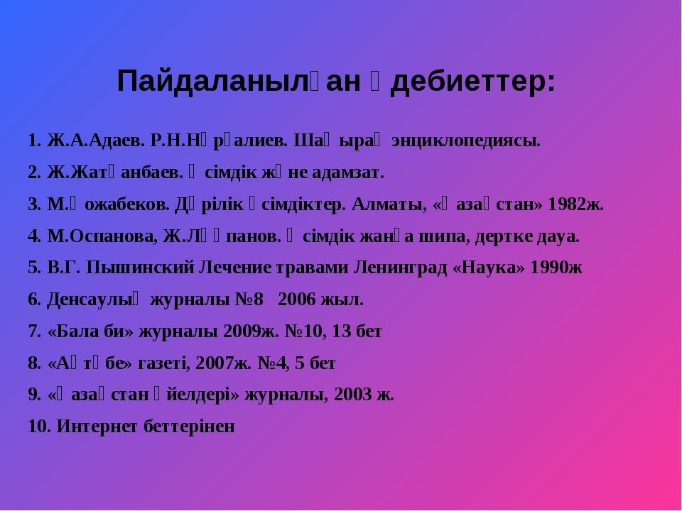 Пайдаланылған әдебиеттер: 1. Ж.А.Адаев. Р.Н.Нұрғалиев. Шаңырақ энциклопедиясы...