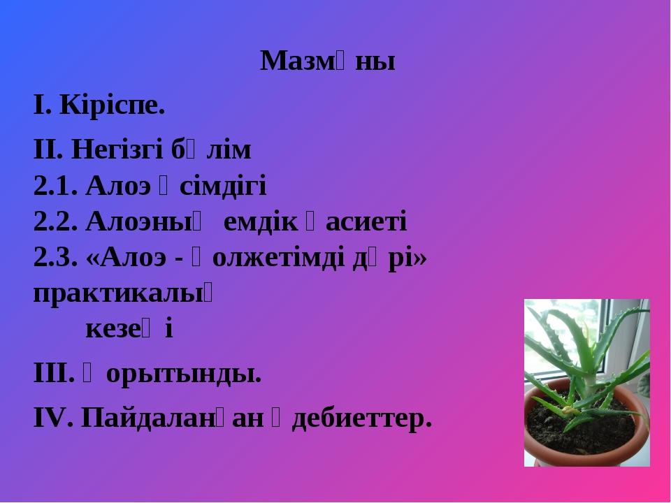 Мазмұны І. Кіріспе. ІІ. Негізгі бөлім 2.1. Алоэ өсімдігі 2.2. Алоэның емдік қ...