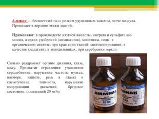 Аммиак— бесцветный газ с резким удушливым запахом, легче воздуха. Проникает