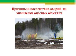 Причины и последствия аварий на химически опасных объектах