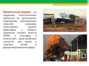 Химическая авария – это нарушение технологических процессов на производстве,
