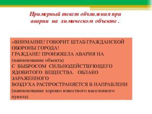 Примерный текст объявления при аварии на химическом объекте . «ВНИМАНИЕ! ГОВО