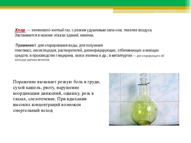 Хлор— зеленовато-желтый газ, с резким удушливым запахом, тяжелее воздуха. З...