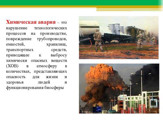 Химическая авария – это нарушение технологических процессов на производстве,...