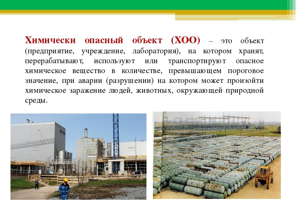 Химически опасный объект (ХОО) – это объект (предприятие, учреждение, лаборат...