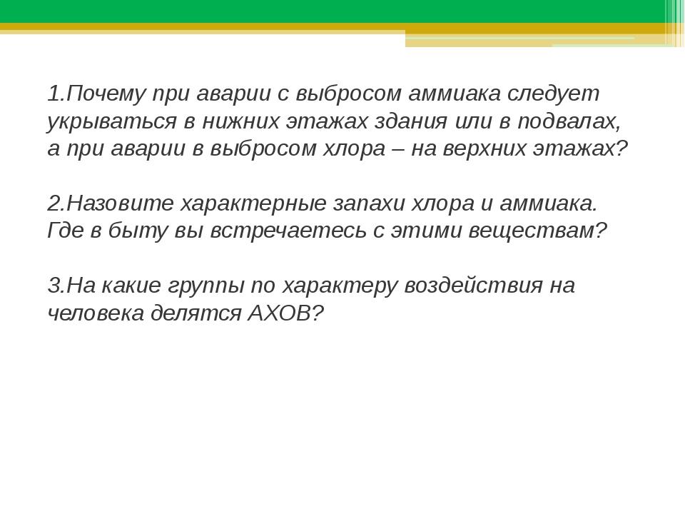 1.Почему при аварии с выбросом аммиака следует укрываться в нижних этажах зда...