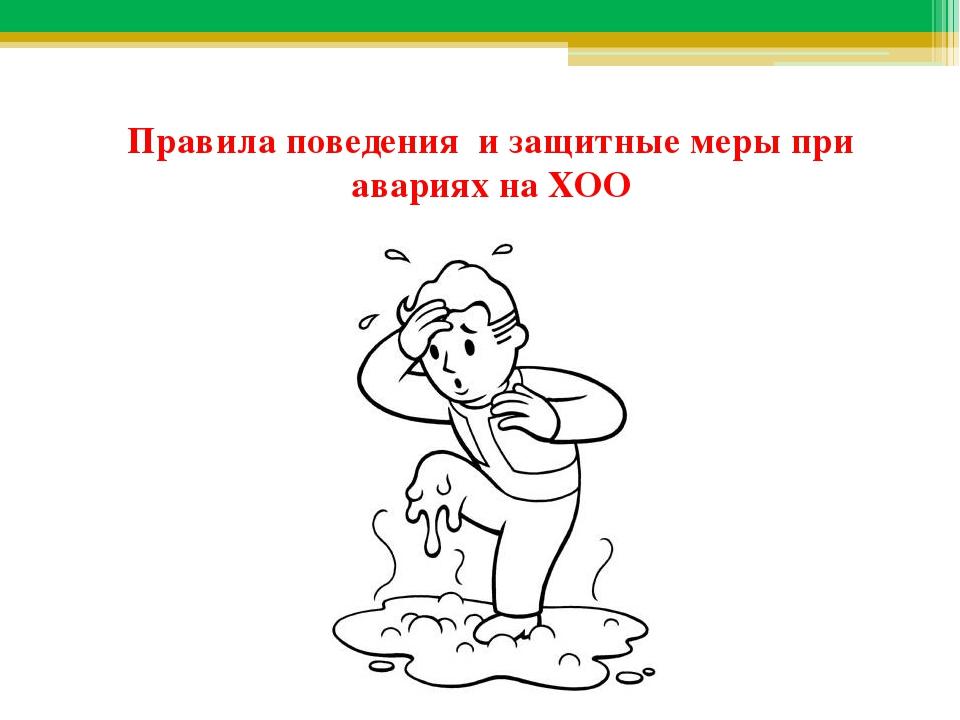 Правила поведения и защитные меры при авариях на ХОО