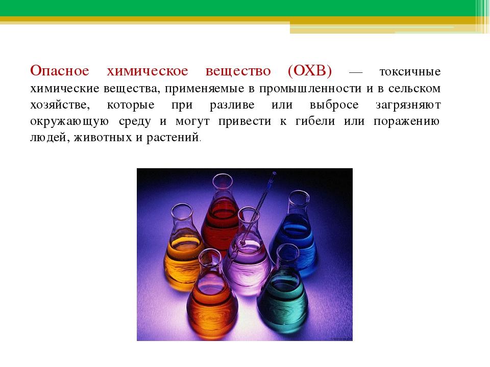 Опасное химическое вещество (ОХВ) — токсичные химические вещества, применяемы...