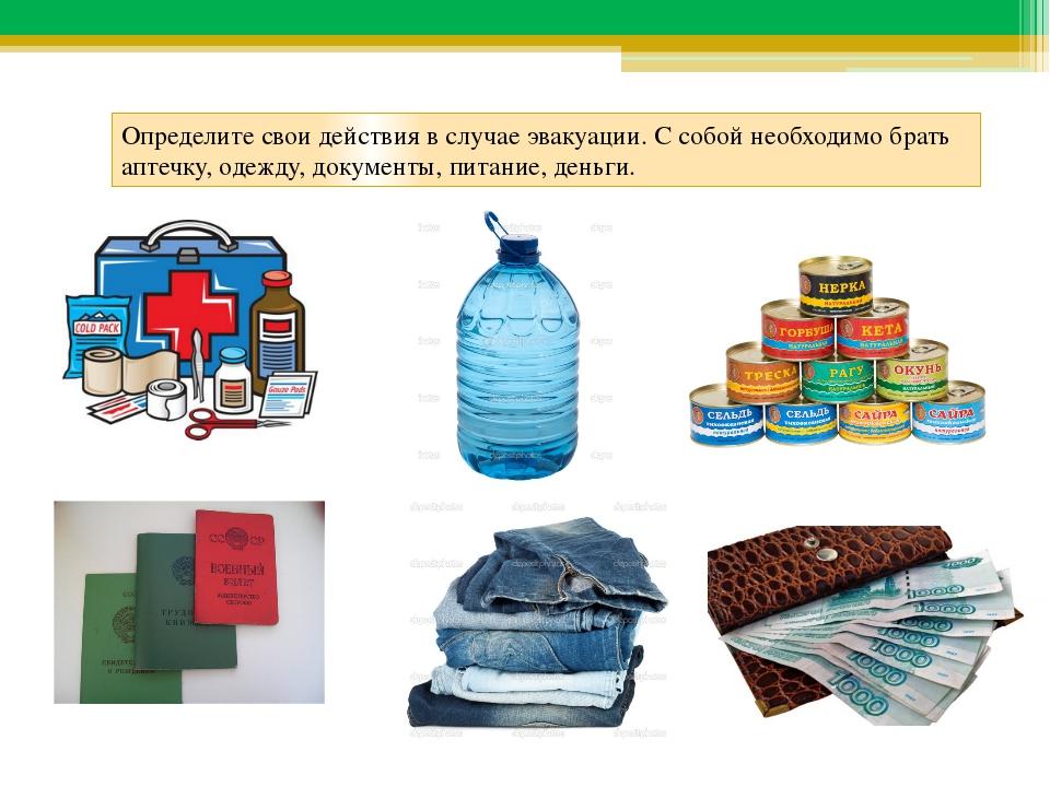Определите свои действия в случае эвакуации. С собой необходимо брать аптечку...