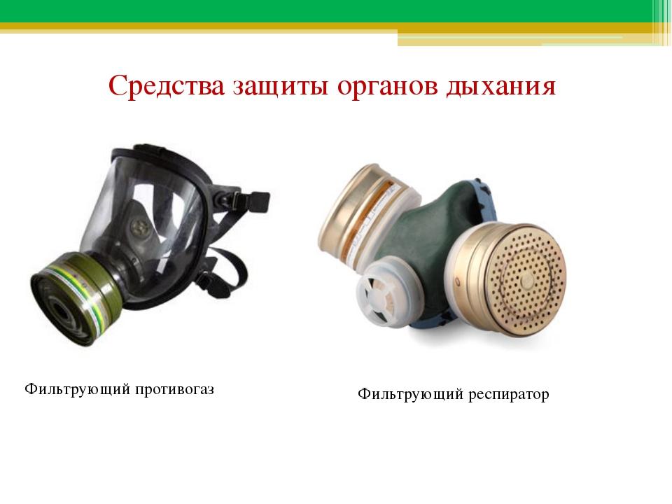 Средства защиты органов дыхания Фильтрующий противогаз Фильтрующий респиратор